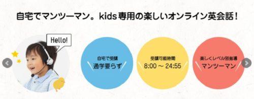 オンライン英会話『hanaso kids(ハナソ キッズ)』
