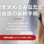 オンライン英会話 vipabc