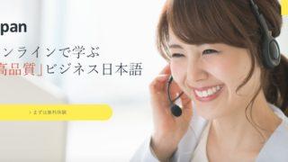 オンライン日本語レッスン『Zipan』