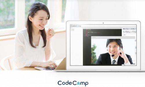 オンラインプログラミングスクール『CodeCamp』