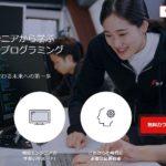 オンラインプログラミングスクール『Tech Boost』