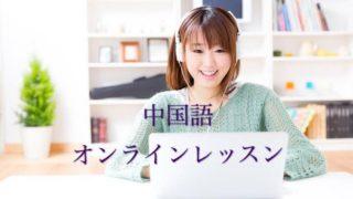 中国語 オンラインレッスン