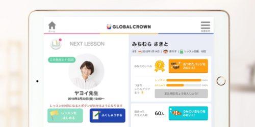 オンライン英会話『GLOBAL CROWN』