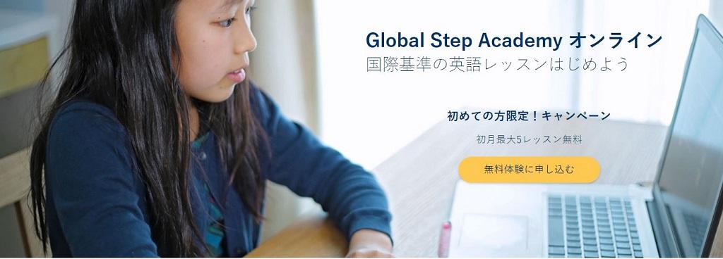 オンライン・インターナショナルスクール『Global Step Academy』