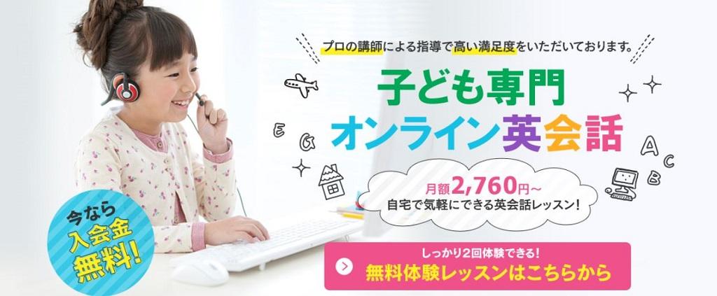お子様向けオンライン英会話スクール『ハッチリンク ジュニア』