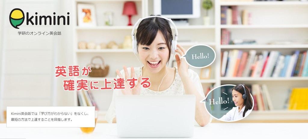 オンライン英会話 Kimini英会話