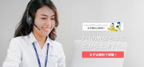 オンライン英会話『QQEnglish』