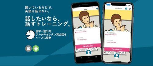 英会話トレーニングアプリ『トーキングマラソン』