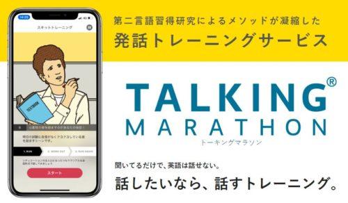 会話トレーニングアプリ『トーキングマラソン』